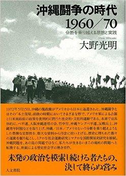 大野光明『沖縄闘争の時代1960/70――分断を乗り越える思想と実践』