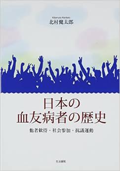 北村健太郎『日本の血友病者の歴史―他者歓待・社会参加・抗議運動』