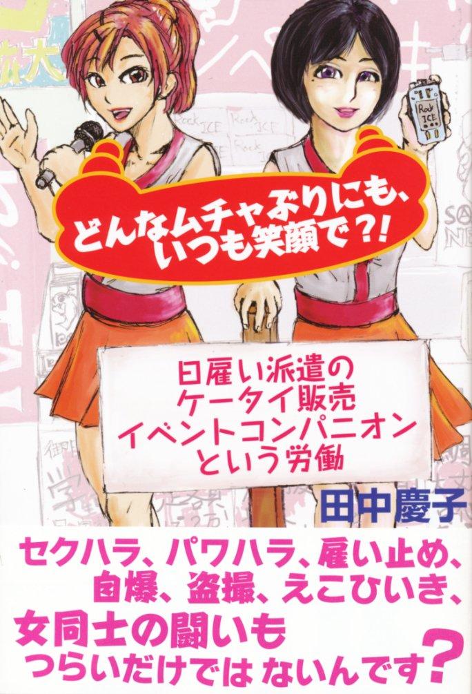田中慶子『どんなムチャぶりにも、いつも笑顔で?!―日雇い派遣のケータイ販売イベントコンパニオンという労働 』