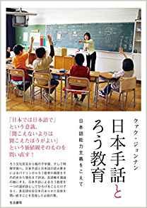 クァク・ジョンナン『日本手話とろう教育』
