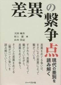 『差異の繋争点』表紙