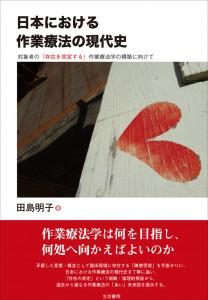 『日本における作業療法の現代史』表紙