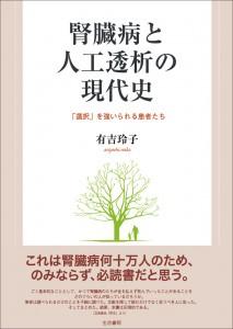 『腎臓病と人工透析の現代史』表紙