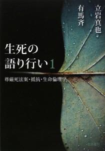 『生死の語り行い 1』表紙
