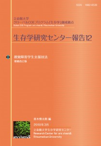 『視覚障害学生支援技法 増補改訂版』表紙