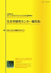『日本における翻訳学の行方』表紙