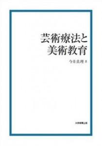 『芸術療法と美術教育』表紙