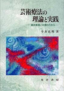 『芸術療法の理論と実践』表紙