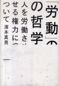 『「労動」の哲学』表紙