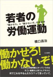 『若者の労働運動』表紙