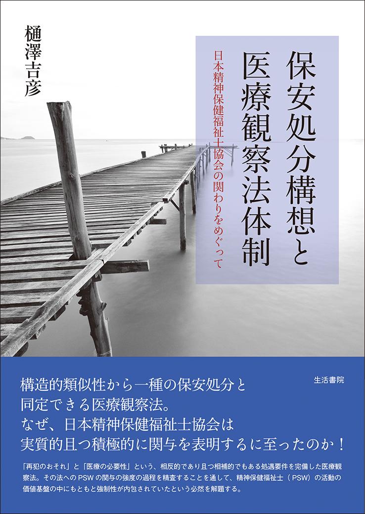 『保安処分構想と医療観察法体制――日本精神保健福祉士協会の関わりをめぐって』書影