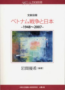 『文献目録 ベトナム戦争と日本』表紙