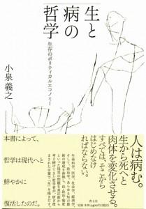 『生と病の哲学』表紙