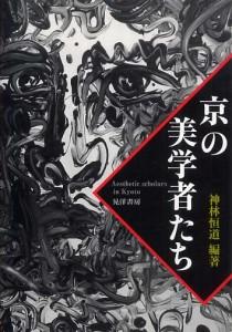 『京の美学者たち』表紙