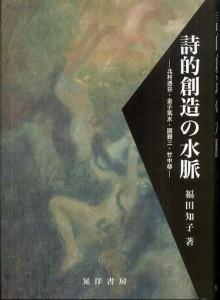 『詩的創造の水脈』表紙