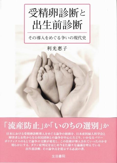 『受精卵診断と出生前診断』表紙