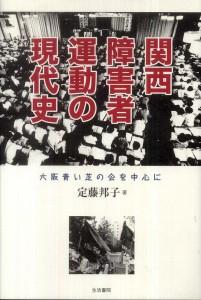 『関西障害者運動の現代史』表紙