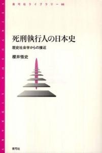 『死刑執行人の日本史』表紙