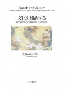 『文化を翻訳する』表紙