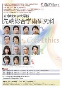 先端综合学术研究科 宣传单・海报