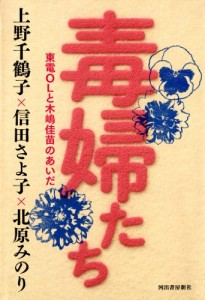 上野千鶴子2013『毒婦たち』