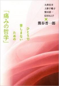 上野千鶴子2013『ひとりで苦しまないための「痛みの哲学」』