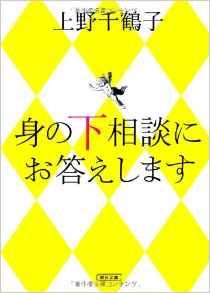 上野千鶴子2013『身の下相談にお答えします』書影