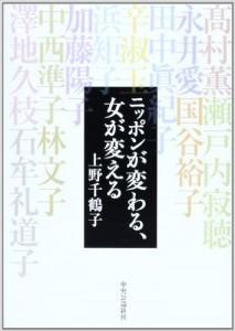 上野千鶴子2013『ニッポンが変わる、女が変える』