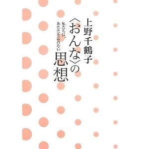 上野千鶴子2013『〈おんな〉の思想』