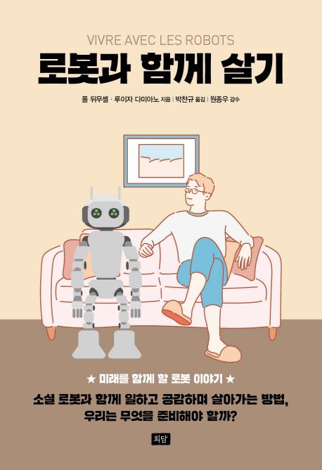 폴 뒤무셸_로봇과 함께 살기