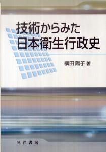 『技術からみた日本衛生行政史』表紙