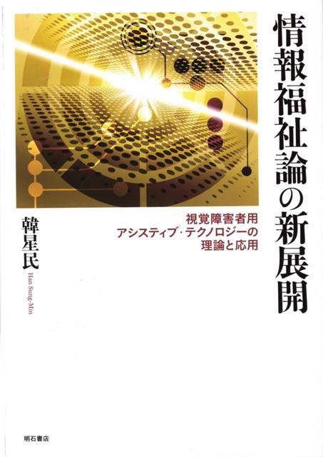 『聴覚障害者情報保障論』表紙