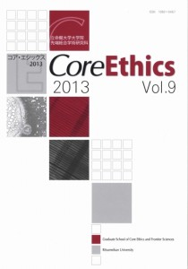 『Core Ethics』Vol.9表紙