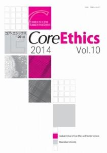 Core Ethics Vol.10 cover