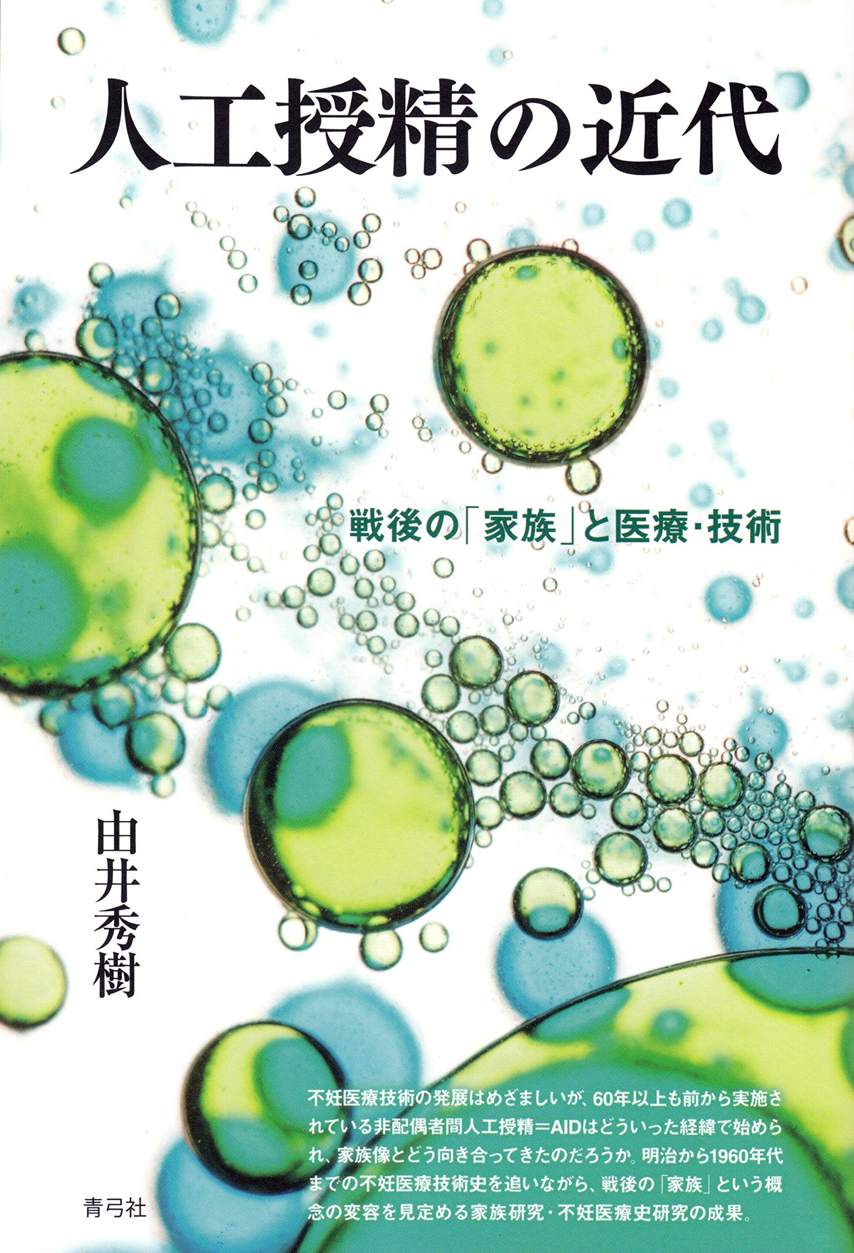 由井秀樹『人工授精の近代: 戦後の「家族」と医療・技術』