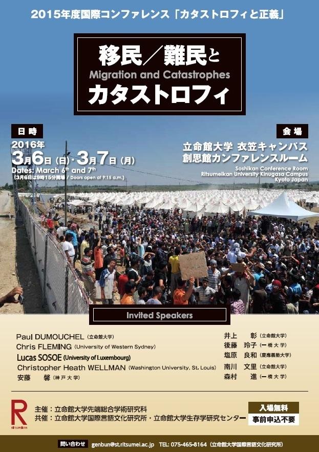 国際コンファレンス「移民/難民とカタストロフィ」