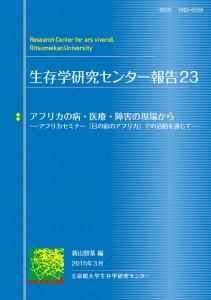 センター報告23