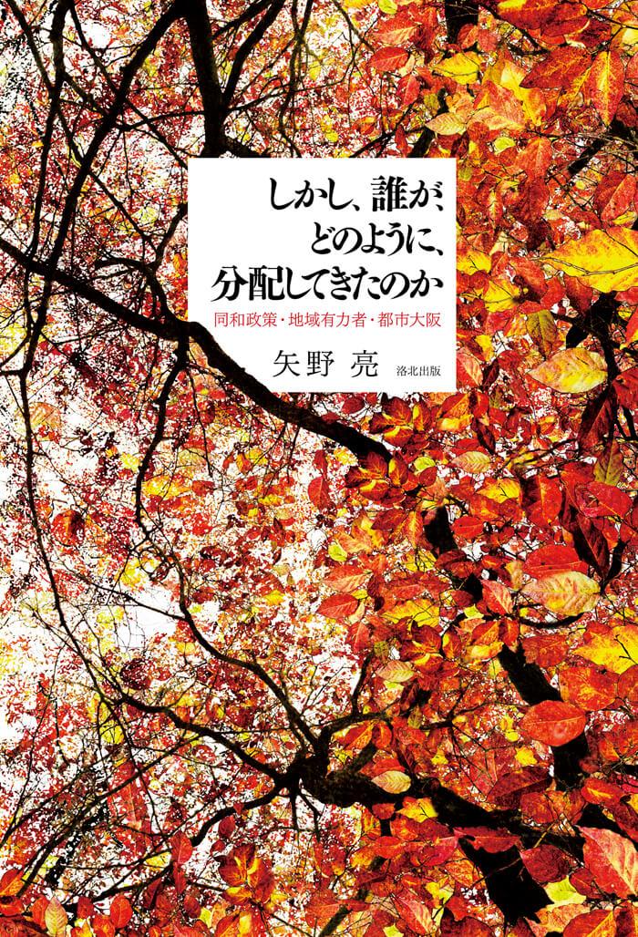矢野亮201603『しかし、誰が、どのように、分配してきたのか』表紙