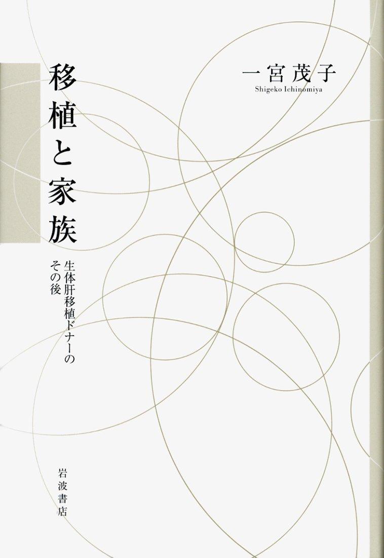 一宮茂子201603『移植と家族』表紙