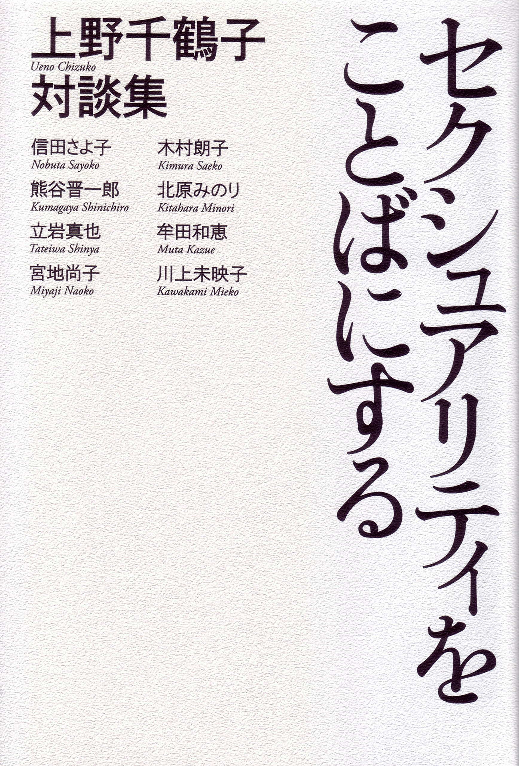 『セクシュアリティをことばにする 上野千鶴子対談集』書影
