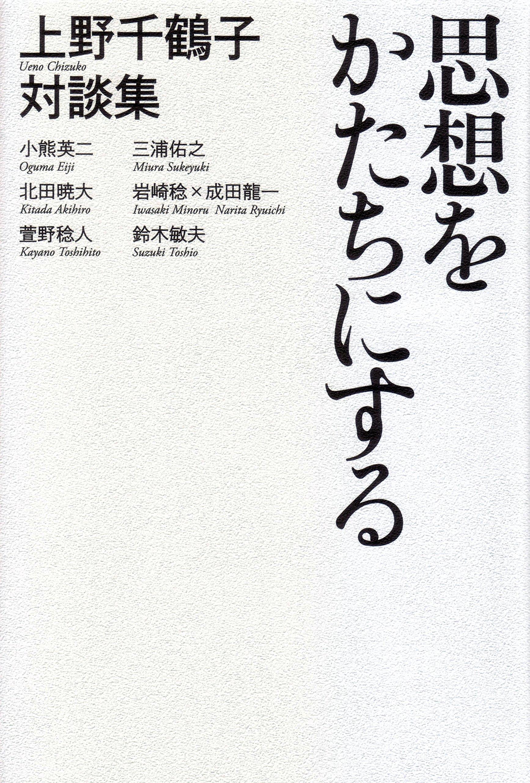 『思想をかたちにする 上野千鶴子対談集』書影