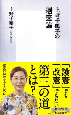 『上野千鶴子の選憲論』書影