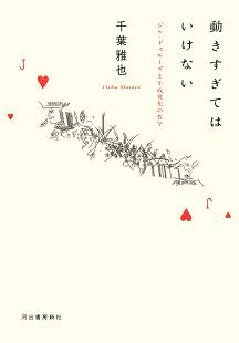 千葉雅也2013『動きすぎてはいけない:ジル・ドゥールーズと生成変化の哲学』書影