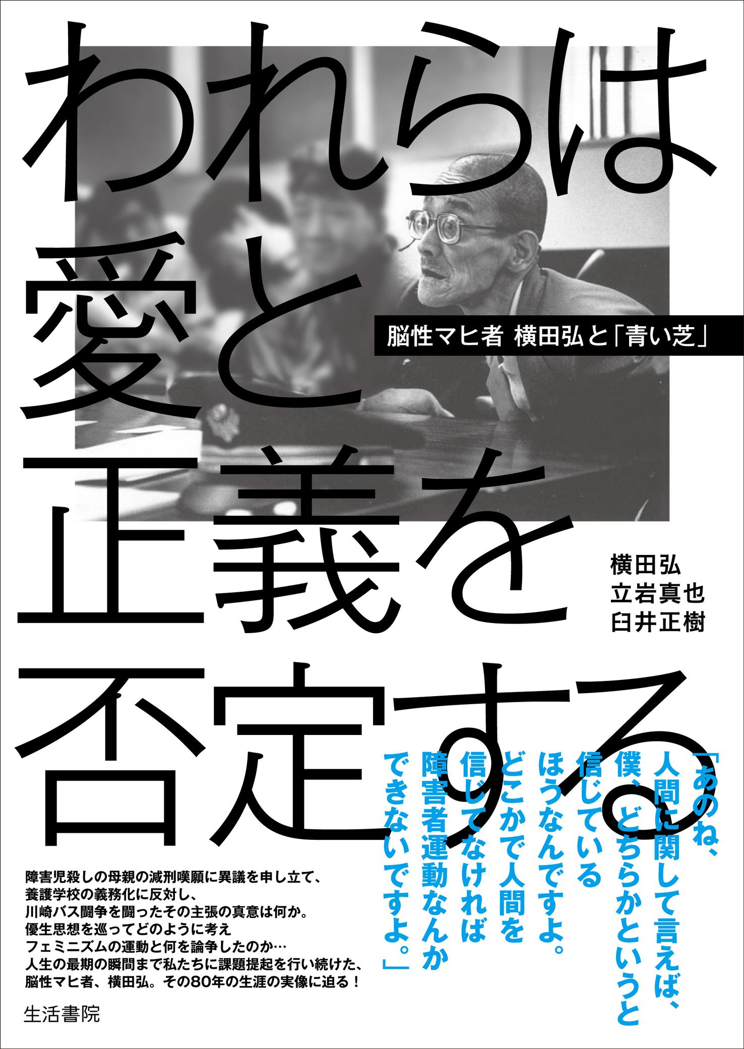 『われらは愛と正義を否定する――脳性マヒ者 横田弘と「青い芝」』書影