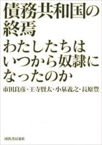 小泉義之ほか2013『債務共和国の終焉』