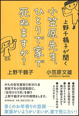 上野千鶴子2013『上野千鶴子が聞く 小笠原先生、ひとりで家で死ねますか?』書影