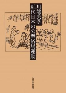川端美季2016『近代日本の公衆浴場運動』