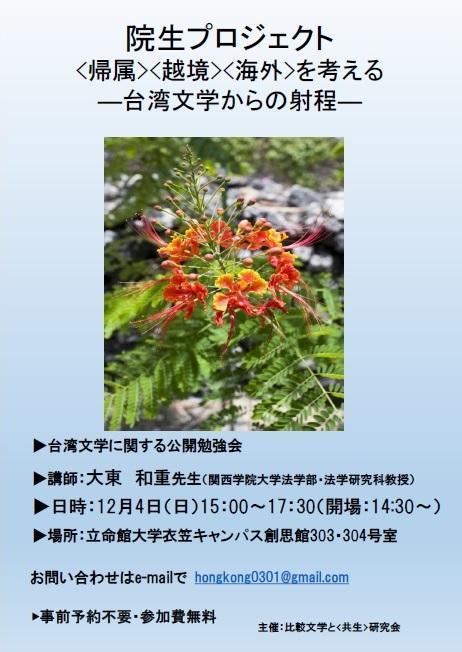 台湾文学に関する公開勉強会