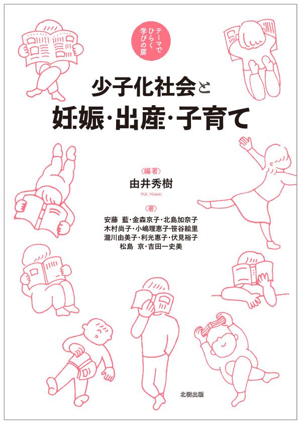 由井秀樹編『少子化社会と妊娠・出産・子育て』