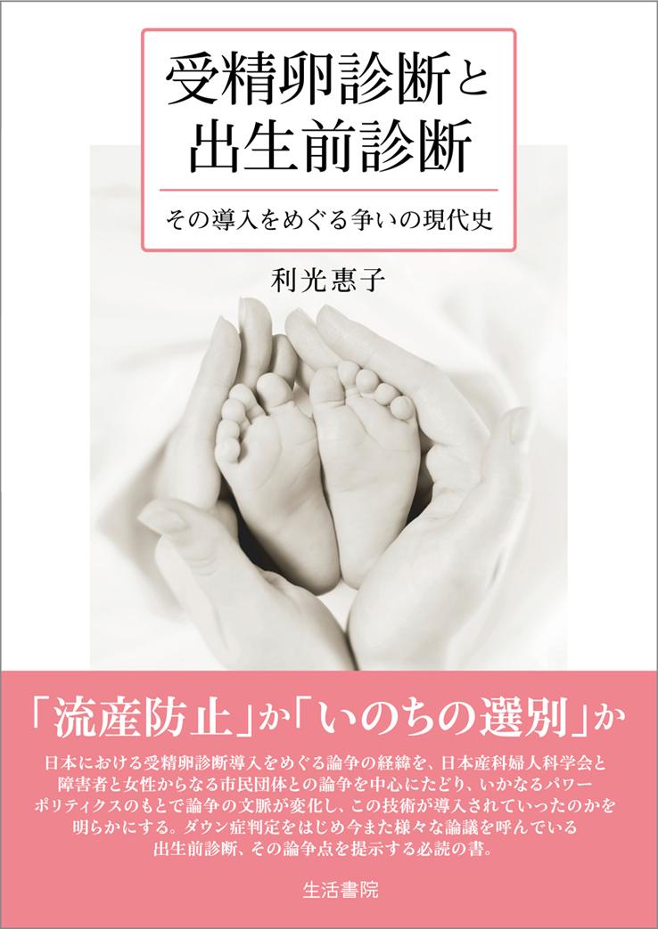 利光2012表紙画像